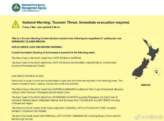 Fongming Cable Three strong earthquakes above 7 in 6 hours New Zealand issued a national tsunami warning